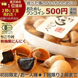 Rakuten ranking # 1 total 100万 jade breakthrough! Of natural foods-Sachiko's baby-sitter organic black garlic numberlink 20 piece ( approximately 10 days-) was fermented and aged in Gifu Prefecture has set food security ギアリンクス organic grown garlic produc
