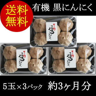 Enters 5 spheres × 3-Pack-standard is organic grown garlic is approximately 3 months-food security ギアリンクス was fermented and aged in Gifu Prefecture