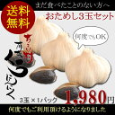 [salad Cosmo   black garlic   black garlic  of the  virginity vegetables life that is the fermentation product which matured with the organic farming garlic which gear Lynx of the use OK  food security deals with even as for three pitches of organic black garlic  several degrees of the set  village for free shipping  trial approximately three weeks in Gifu]