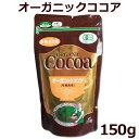 オーガニックココア(有機栽培) 150g