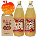 山の上の りんごジュース 果汁100% すりおろし 1000ml×2本 / 送料無料 リンゴジュース 林檎ジュース りんごじゅうす アップルジュース apple juice /