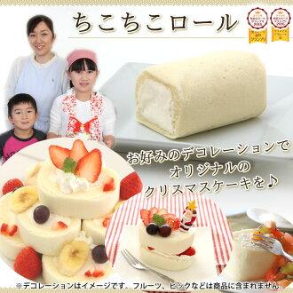 "Sachiko or shochu with raw cream roll cake ""ちこちこ""roll one"