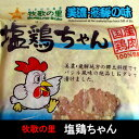【鶏ちゃん合衆国加盟店】牧歌の里塩鶏ちゃん バジル風味220g【2〜3人前】【冷凍便】【新鮮野菜生活のサラダコスモ】