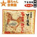 鶏ちゃん合衆国 加盟店 下呂 菊の井 鶏ちゃん 250g 2〜3人前 冷凍便 / ケイチャン けいちゃん 鶏チャン