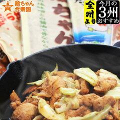 秘密のケンミンSHOW NHKあさイチ で取り上げられました!/ 鶏ちゃん合衆国 今月のおすすめ 鶏ちゃん 3州 セット /どれが届くかお楽しみ♪/ 送料無料 冷凍便 / ケイチャン けいちゃん ケイちゃん