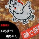 【鶏ちゃん合衆国加盟店】高山市 飛騨荘川いちまのけーちゃん260g【2?3人前】【冷凍便】ケイチャン
