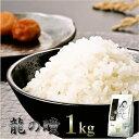 龍の瞳 1kg 美味しさと安全性にこだわったお米 いのちの壱 岐阜県産 りゅうのひとみ