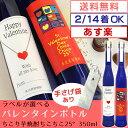 バレンタインボトル☆お酒が好きなあの人にも♪当店人気ナンバー1☆フルーティな香りが自