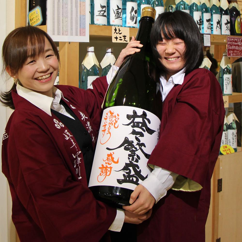 名入れ 焼酎 超ビッグ18,0000ml 送料無料 オリジナルラベル可 プレゼント お酒 メッセージ 誕生日 内祝い 創立記念 目立つ逸品