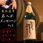 名入れ プレゼント 焼酎 ちこちこ720ml 送料無料 オリジナルメッセージを!