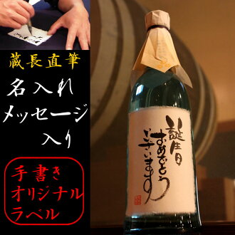 Happy father's day, respect for the aged day put retirement celebration, 60th birthday celebration, Valentine's day and birthday gifts name & message with Sachiko and shochu ちこちこ 720 ml bottle