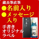 720 ml of [on a present, a memorial day the  Rakuten ranking first place] Mino  shochu  one [salad Cosmo of the fresh vegetables life] with celebration of Respect for the Aged Day, resignation, sixtieth birthday celebration, Father's Day, Valentine, birthday present free shipping [writing brush handwriting] name case &amp; message