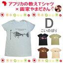 【メール便発送】アフリカの教えTシャツD(こいのぼり)【エスニック/アフリカ/Tシャツ/スワヒリ語/ことわざ/カラフル】