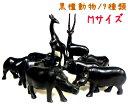 黒檀動物Mサイズ【エスニック/アフリカ/置物/インテリア/雑貨/黒檀/黒/手作り/ハンドメイド】