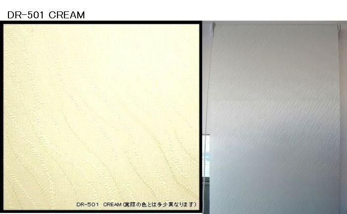 送料4本まで\1800:ロールスクリーンDR501-CREAM W80×H220