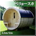 【ベリョースカ】(白樺)・バレル型・2.5m x 2m・樽型サウナ・ECO・サウナルーム・スパー・BEAUTY・屋外サウナ・自宅サウナ・ORGANIC・ログハウス・バーニャ・ロシア製