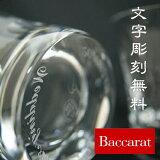 バカラ/Baccarat グラス≪ベルーガ ペアタンブラー≫≪ペアグラス≫【】【結婚祝い 名入れ 結婚記念日 食器 洋食器】