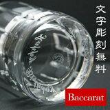 バカラ/Baccarat グラス≪アルルカン オールドファッション≫【】【長寿祝い/誕生日/還暦祝い/退職祝い】