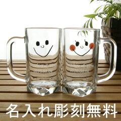 ペアグラス 結婚祝い プレゼント なかよしペアジョッキ 名入れグラス 2個セット 贈答品