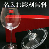 バカラ/Baccarat グラス/ワイングラス≪オノロジー ブルゴーニュ≫【】【結婚祝い 長寿祝い 結婚記念日 食器 洋食器】