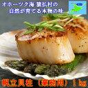 ホタテ水揚げ量日本一の北海道猿払村産 ほたて貝柱(お刺身用)『新物 帆立貝柱』たっぷり1kg正規品 バター焼き お刺身 バーベキュー