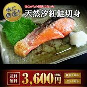 【送料無料】無添加 天然汐紅鮭切身 甘塩鮭昔懐かしい味お取り寄せ ギフトにおすすめの人気商品!