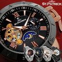 自動巻き式 腕時計 スワロフスキー メンズ 時計 テンプスケルトン うで時計 リューズカバー 自動巻き腕時計 全5色 サン&ムーン 機能搭載 24時間針 ブランドST.PATRICK 【送料無料】