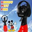 ディズニー ハンディミストファン ミッキー 暑さ対策 ファン ミスト Disney エコ 携帯用扇風機 限定 アイス 氷 熱さまし P06May16