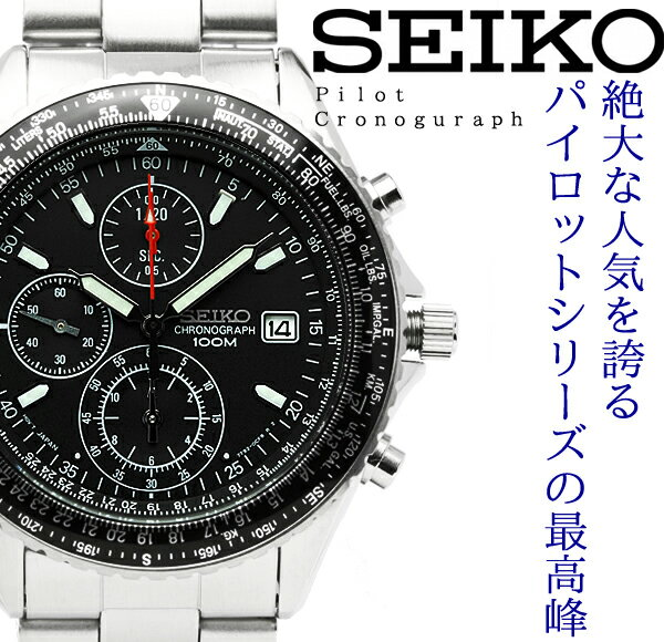 SEIKO セイコー パイロット クロノグラフ 腕時計 キッズ 逆輸入 ディズニー メンズ うでどけい レディース ウォッチ【送料無料】:腕時計 スワロフスキー のSDK【全品送料無料中】SEIKO クロノ 男性 紳士MENS MEN'S 時計 とけい クォーツ 10気圧防水 限定品 プレゼント ギフト SND253P1