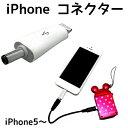 【SALE】iPhone5 5S 5C 対応コネクタ ホワイトカラー お手持ちのモバイルバッテリーや充電器などに! iPod touch nano 対応 【ゆうパケ可】 02P29Jul16