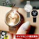 【天然ダイヤモンド】ディズニー 腕時計 ...