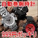 自動巻 腕時計 タイヤのホイールをイメージしたデザイン ホイール 車好きに ギアデザイン 全3色 スケルトン文字盤 スワロフスキー使用 ブランドVenDome