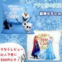 キャラクター クッション ディズニー DISNEY Disney アナと雪の女王 FROZEN 雪だるま オラフ エルサ アナ 縦横45cm クッション Let it GO