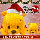 ぬいぐるみ 特大 プーさん ディズニー クリスマスセット Disney 特大 ぬいぐるみ クマ ぬいぐるみ 大 猫 犬 ウサギ うさぎ 特大 ぬいぐるみ ステイッチ 目 リュック ボタン くまのプーさん ぷーさんの仲間 ディズニー 大きい
