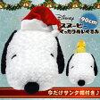 ぬいぐるみ 特大 スヌーピー クリスマスセット ウッドストック 大きい 特大 激安 ビッグ 特大 鳥 犬 スヌーピーぬいぐるみ 大き目 特大 ビッグ クッション 抱き枕 SNOOPY ぬいぐるみ プレゼント スヌーピーグッズ