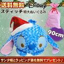ぬいぐるみ ディズニー 特大 スティッチ クリスマスセット 特大 ぬいぐるみ リロ スティッチ 大きい ふわふわ ぬいぐるみ ステイッチ 目 クッション 抱き枕 おもちゃ リゾート ディズニー Disney 大きい 特大 ディズニー グッズ 雑貨 もちもち