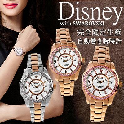 ディズニー 腕時計 ミッキー 腕時計 ミッキーマウス 腕時計 レディース ディズニー 時計 Disney ミッキーマウス オールステンレス 自動巻き レディース 腕時計 全3色 スワロフスキー 自動巻き 時計 レディース 5気圧防水