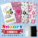 Snoopy-case-multi-m-