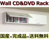 壁掛けCD・DVD収納ラック吊戸棚タイプ 幅120ピュアホワイト色
