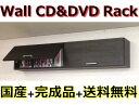 壁掛けCD・DVD収納ラック吊戸棚タイプ 幅120ダークブラ...