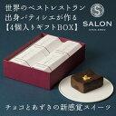 【敬老の日・スイーツに最適】【人気の東京土産】升抹茶パフェで有名なSALON GINZA SABOU