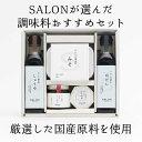 浅沼醤油 for SALON 調味料おすすめセット【ギフト/贈