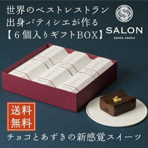 【送料無料】SALON GINZA SABOUしょこらずきギフトBOX(6個入)