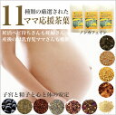 タンポポブレンド life me tea,ライフミーティー30袋11種類の妊活茶葉 送料無料