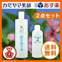 No.1・顔を洗う水・500ml + チュラサン2・保湿ローション・250ml【カミヤマ美研】【送料無料】