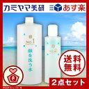 No.1・顔を洗う水・1000ml + No.2・保湿ローション・250ml【カミヤマ美研】【送料無料】