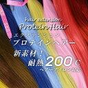 エクステンション プロテインヘアー PRO19バイオレット