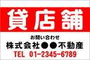 「貸店舗」ステッカーAタイプ・2枚セット(W600mm×H400mm)