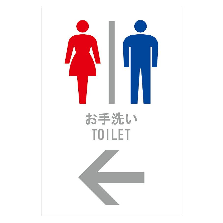 トイレ誘導用プレート看板(サイズ:W200mm×...の商品画像