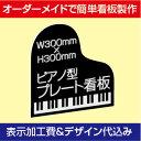 【ピアノ教室 音楽教室 向け】屋外用 ピアノ型 プレート看板・アルミ複合板タイプ(サイズ:300mm